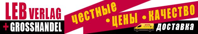 Leb-Verlag